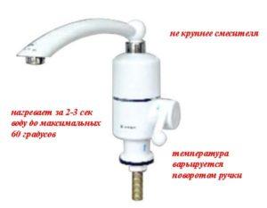 производительность проточного водонагревателя