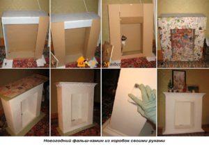 Как сделать камин из картона своими руками – пошаговая инструкция