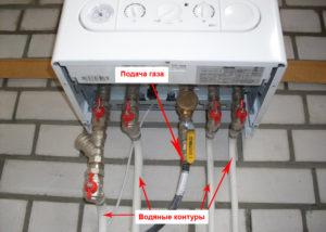 подключения двухконтурного газового котла