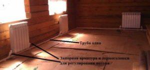 подключения радиаторов отопления